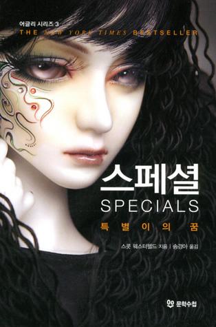 SpecialsKorean.jpg