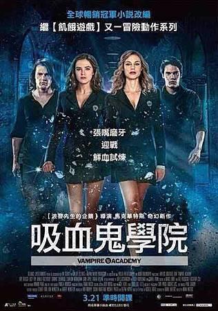 吸血鬼學院台灣海報