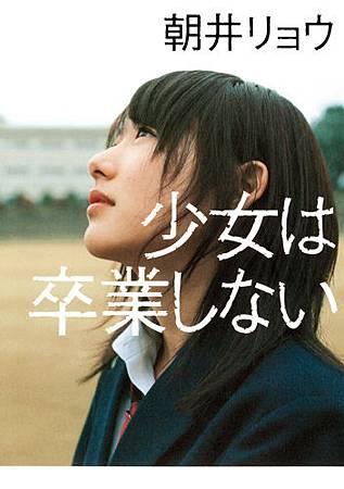 少女不畢業 日本