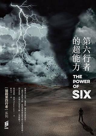 第六行者的超能力
