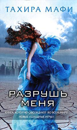 Shatter Me Russian