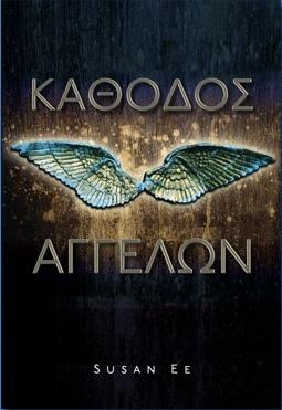 Angelfall Greek