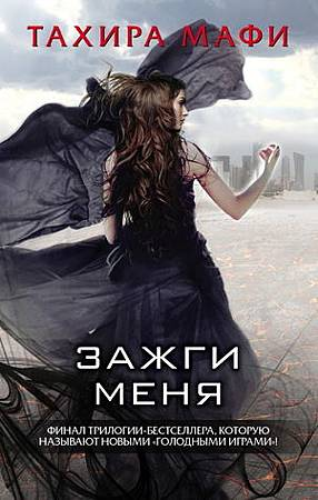 Ignite Me Russian