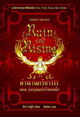 Ruin and Rising Thai