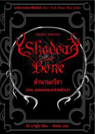 Shadow and Bone Thai