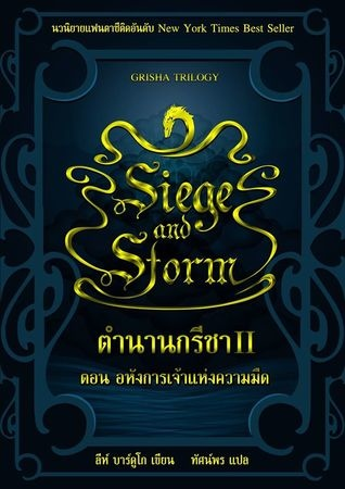 Siege and Storm Thai