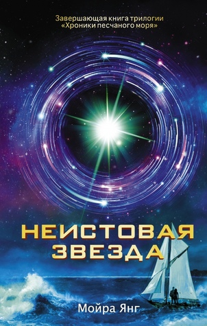 Raging Star Russian