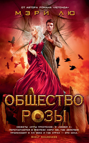 The Rose Society Russian
