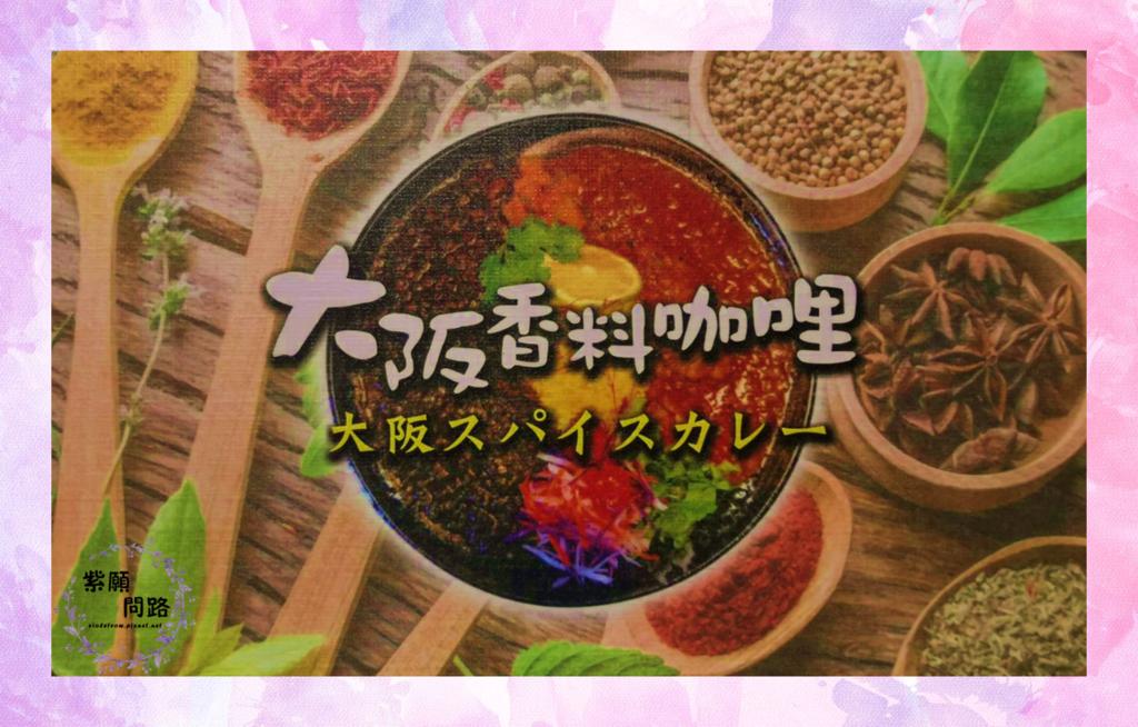 大阪香料咖哩1.png