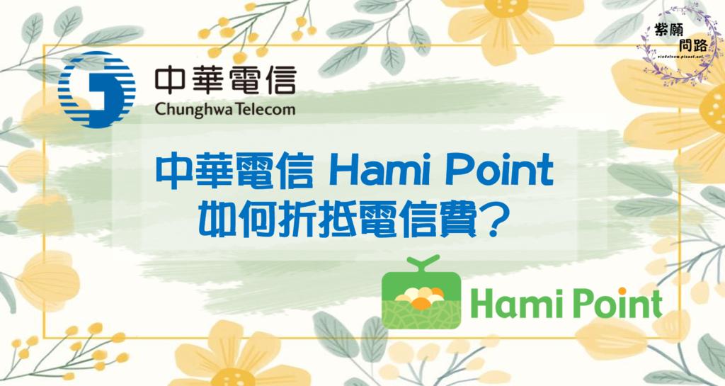 使用中華電信Hami Point折抵