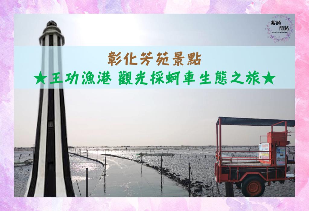 王功漁港 觀光採蚵車.png