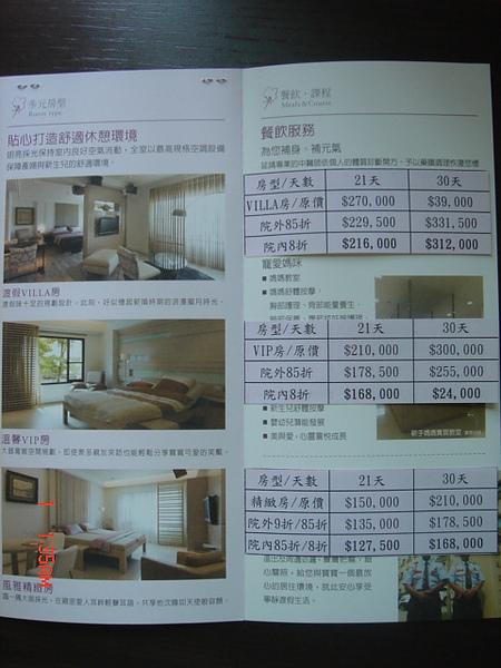 房型價錢全.JPG