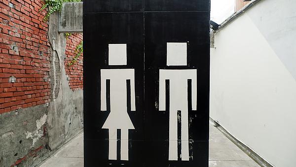 駁二-廁所