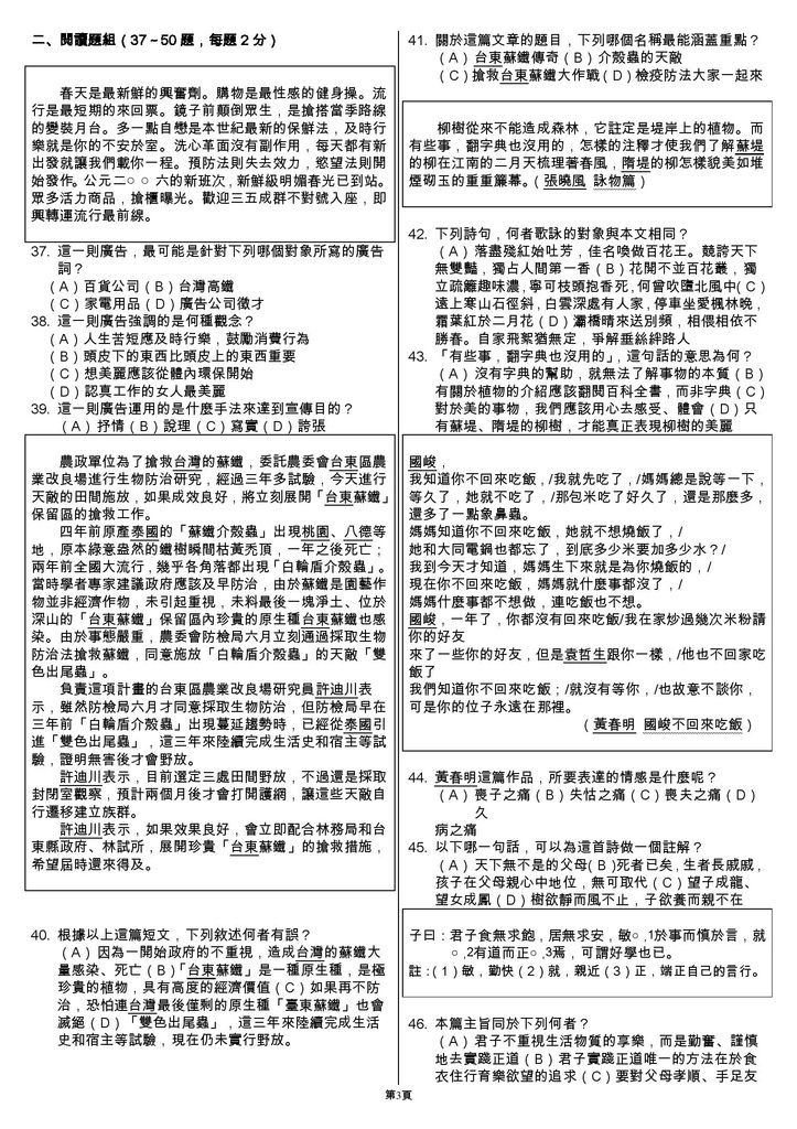 chinese-page-003