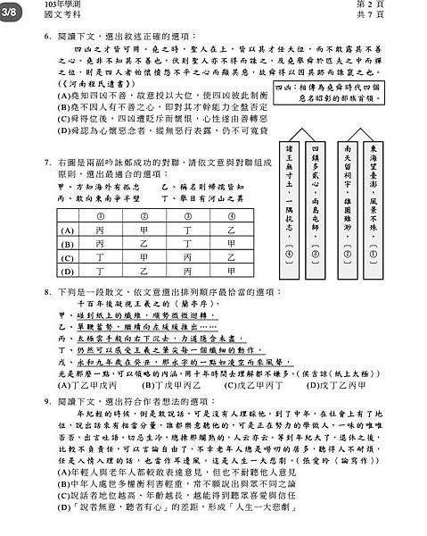 103學測驗C2