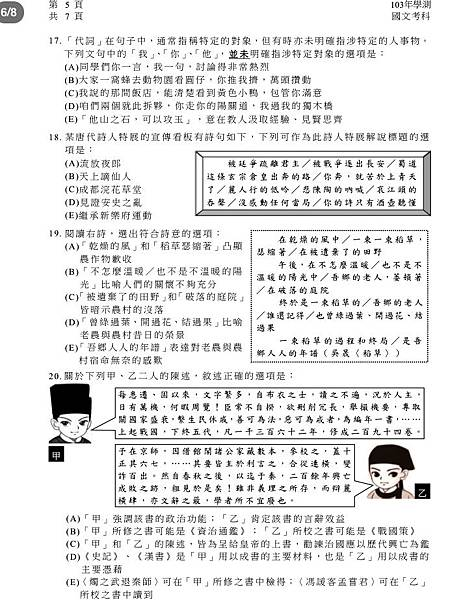 103學測驗C5