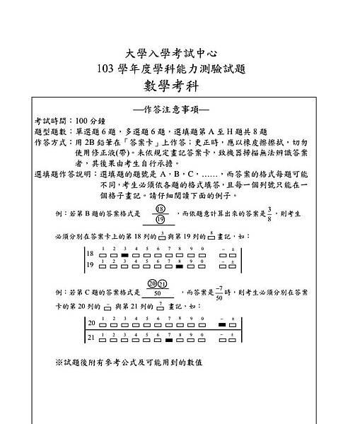 103學測驗M0