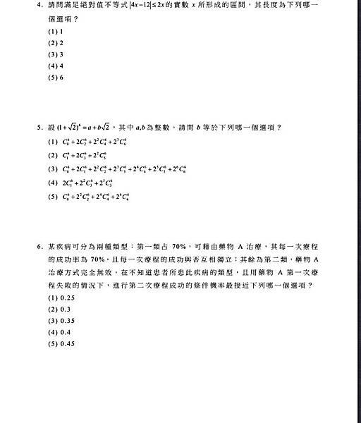 103學測驗M3
