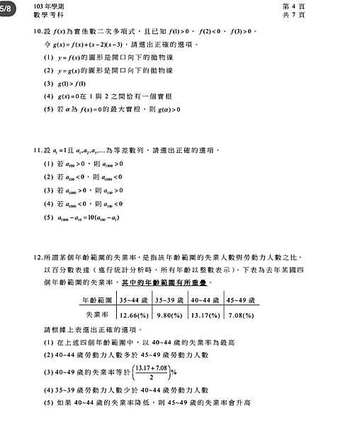 103學測驗M5