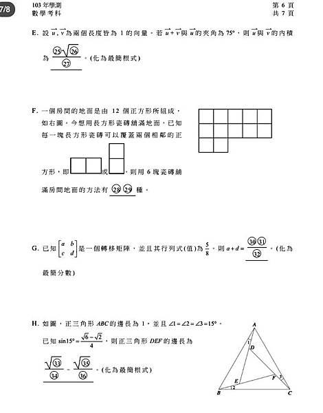 103學測驗M7