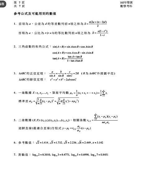 103學測驗M8