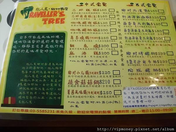 旅人蕉鄉村餐廳12