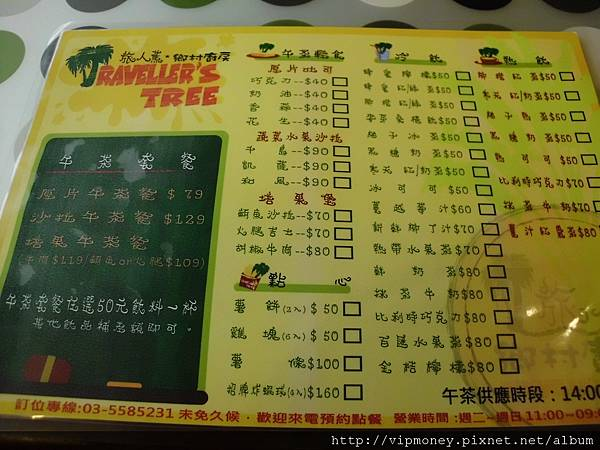 旅人蕉鄉村餐廳13