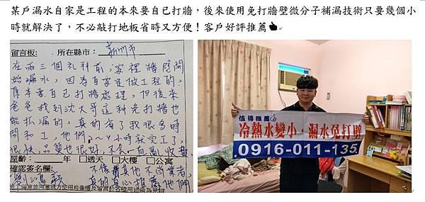25-1新竹劉鴻毅家裡做工程.jpg