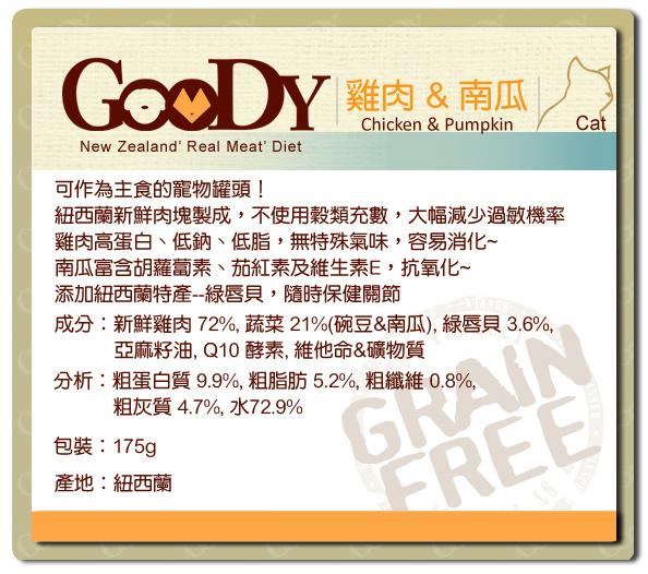 goody_c1.jpg
