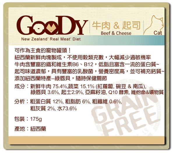 goody_c2.jpg