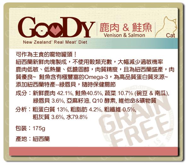 goody_c3.jpg