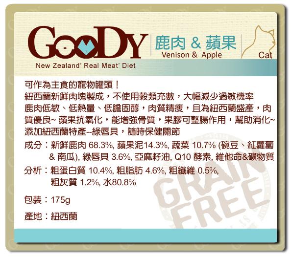 goody_c4.jpg