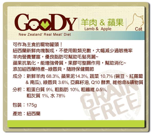 goody_c5.jpg