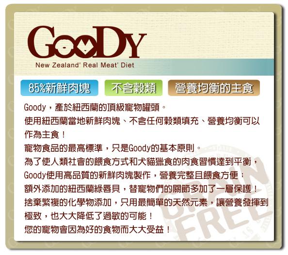 goody_desc01.jpg