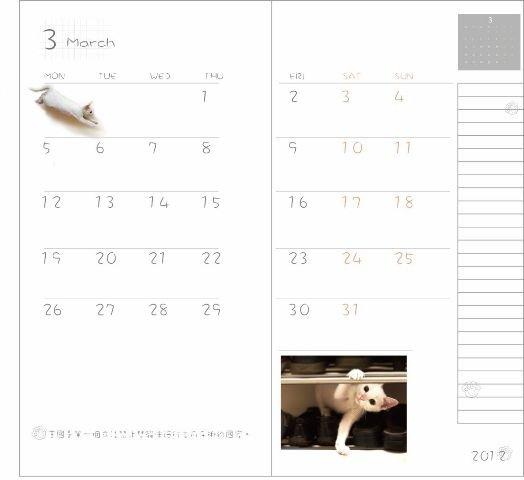 隨身曆內頁.jpg