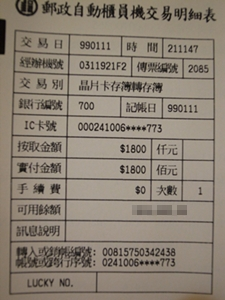 0111轉帳收據.JPG