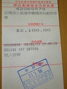 0113劃撥收據.JPG