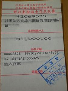 0120劃撥收據.JPG