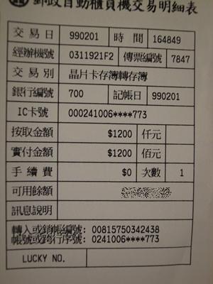 0201轉帳收據.JPG