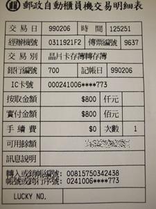0206轉帳收據.JPG