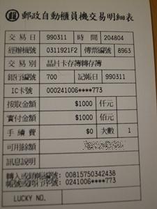 0311轉帳收據.JPG