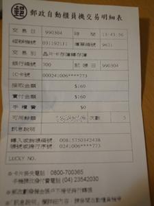 0304轉帳手據.JPG