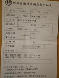 0318轉帳收據.JPG