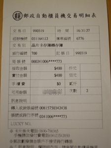 0319轉帳收據.JPG