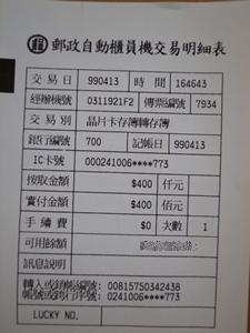 0413轉帳收據.JPG