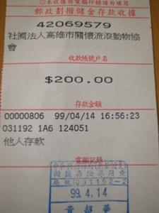 0414劃撥收據.JPG
