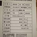 0428轉帳收據.JPG