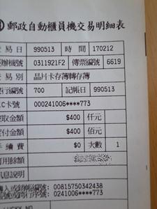 0513轉帳收據.JPG