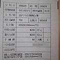 0609轉帳收據.JPG