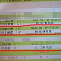 0714轉帳存證.JPG